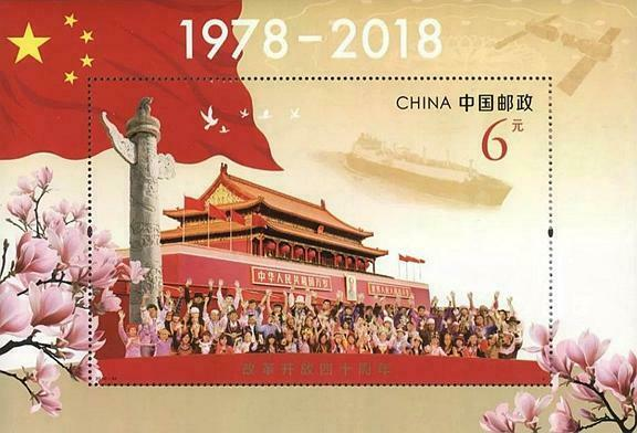 TangStamps: China 2018-34M 40th Anniv. of Reform and Opening-Up Policy S/S