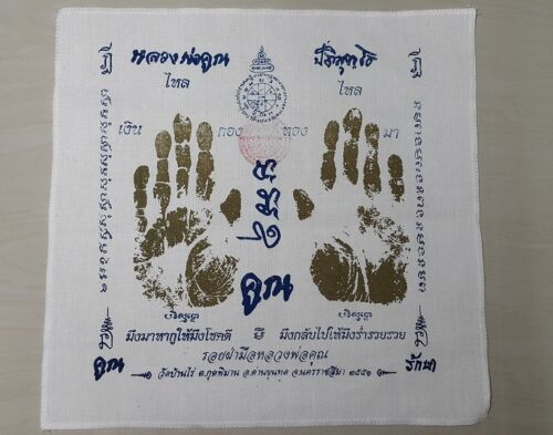 2 Pcs HAND AND FOOT THAI AMULET TALISMAN PHA YANT CLOTH LP KOON WAT BANRAI