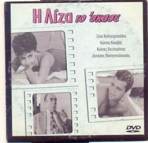 I LIZA TOSKASE Xenia Kalogeropoulou Kakavas Papagiannopoulos Greek DVD FREE REG