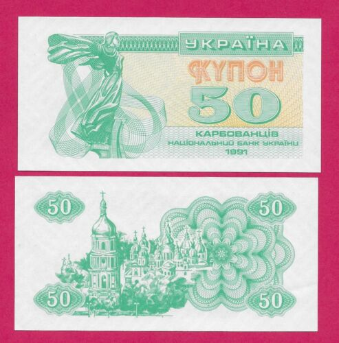 UKRAINE 50 KARBOVANTSIV 1991 UNC LYBID VIKING SISTER OF THE FOUNDING BRO COUPON