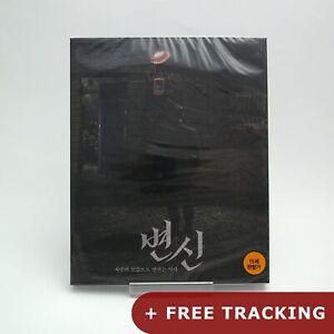 Metamorphosis Blu Ray W Slipcover Korean Ebay