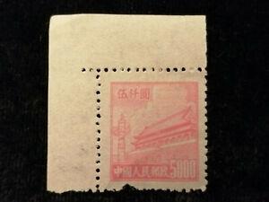 China Volksrepublik  1950 - Südtor oder Pforte des Himmlischen Friedens,Eckstück