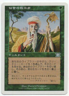 Worldly Tutor MTG Sixth Edition 6th 6ED Japanese SP+