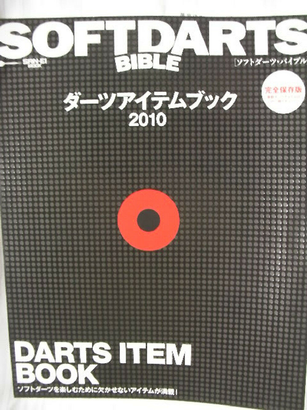 Darts item catalog Japanese book  Shafts,Flights,Tips,case,etc