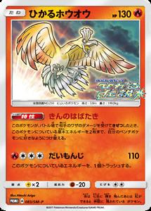 Pokemon-Card-Japanese-Shining-Ho-Oh-083-SM-P-PROMO-HOLO-MINT