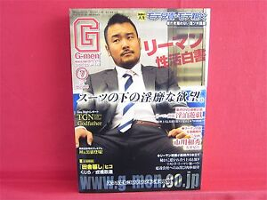 Japanese men gay