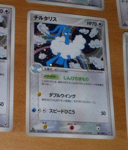 POKEMON JAPANESE CARD HOLO CARTE Altaria Rare Holo 061//082 1ST 1ED JAPAN NM