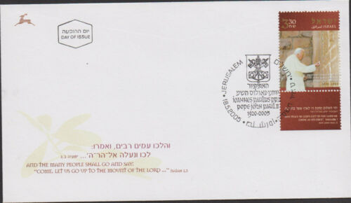 Israel FDC 2005 Pope John Paul II First Day Cover Nice Cachet!|