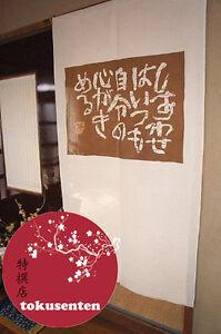 NOREN-JAPANESE-AIDA-MITSUO-CALLIGRAPHY-MADE-IN-JAPAN-GARDIN-TENDA-GIAPPONESE