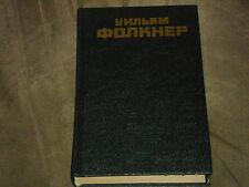 Библиотека литературы США William Faulkner Когда я умирала Свет в августе HC Rus