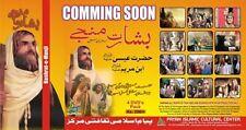 BASARATE-MUNJI Series of  The Life of Hazarat ISA(JESUS) In URDU DUBBING (4 DVD)