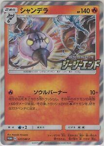 Pokemon 327