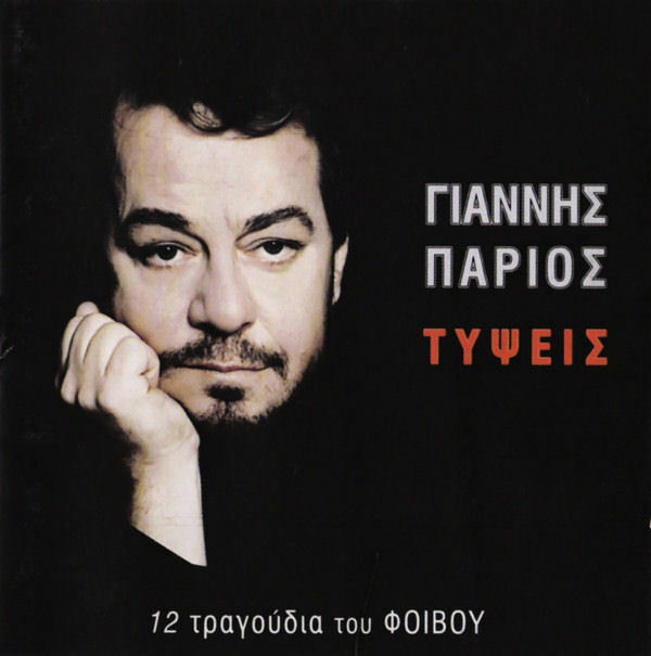 Parios Giannis - Typsis ΠΑΡΙΟΣ ΓΙΑΝΝΗΣ ΤΥΨΕΙΣ CD/NEW