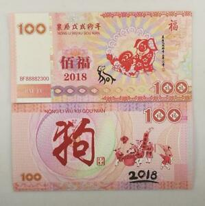 Rare-A-Piece-of-China-2018-The-Year-of-Dog-100-Yuan-Banknote-Paper-Money-UNC