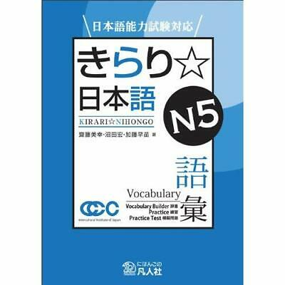 JLPT N5 Official Trial Examination Questions Collection 2019 new verstion