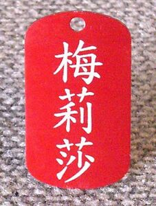 ID-Tag-Dog-Tags-with-Your-Name-in-Chinese-Characters-Anodized-Aluminum