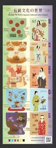 JAPAN-2017-THE-WORLD-OF-JAPANESE-TRADITIONAL-CULTURE-KIMONO-SOUVENIR-SHEET-MNH