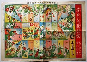 Sugoroku-Tabla-Juego-Libre-Regalo-de-Revista-Flor-y-Animales