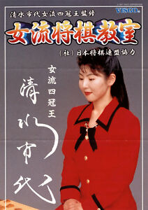 Arcade Gaming Have An Inquiring Mind 1997 Visco Joryu Shogi Kyoshitsu Video Flyer 2019 New Fashion Style Online