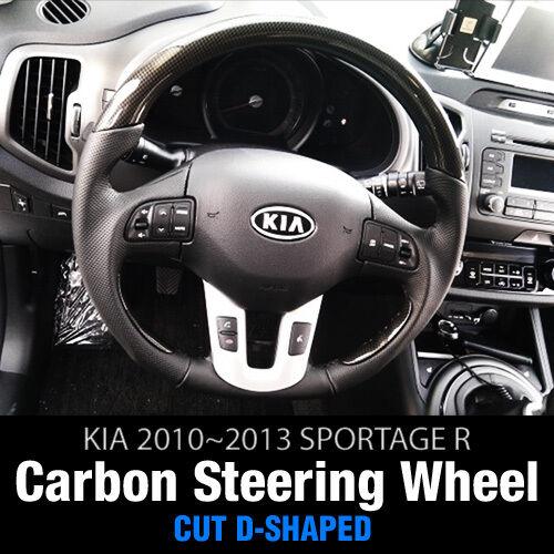 For KIA 2011 2012 2013 Sportage R Carbon Sports Steering Wheel CUT D-SHAPED 1P