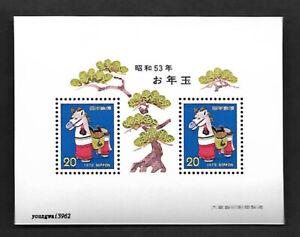 Japan 1978-1 China New Year of the Horse S/S Zodiac Animal ...