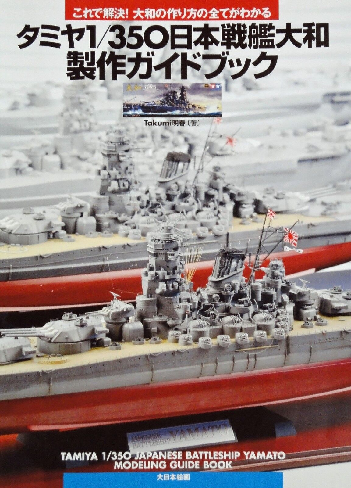 1 350 Tamiya Yamato Modeling Guide Book Picturial Book Japan