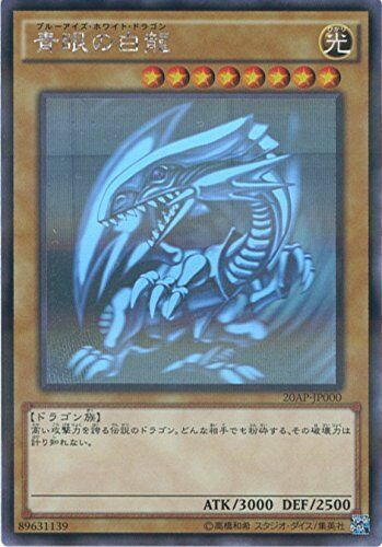 Yu-Gi-Oh Card 20AP-JP000 bluee Eyes White Dragon (Holographic Rare) JAPANESE MINT