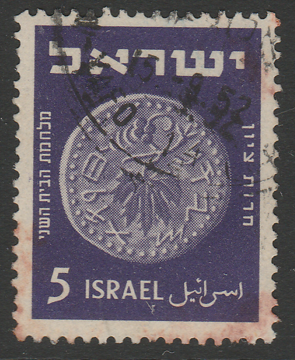 ISRAEL Jewish Coins Numismatics 5p used A16P1F12