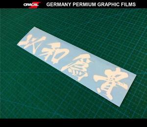 live-in-harmony-Racing-drift-JDM-Japan-Decal-vinyl-Sticker
