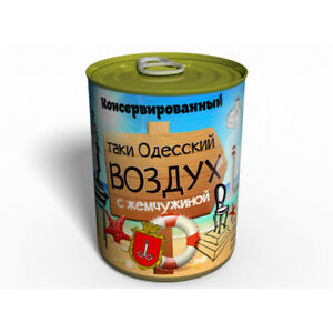 Canned Air from Odessa UA with artificial pearl