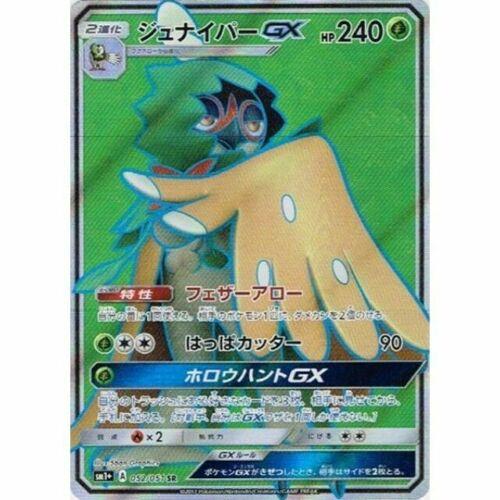SM1+-B Decidueye GX SR 052-051 Japanese Pokemon Card
