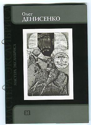 "brochure Oleg Denisenko, series ""Masters of exlibris"""
