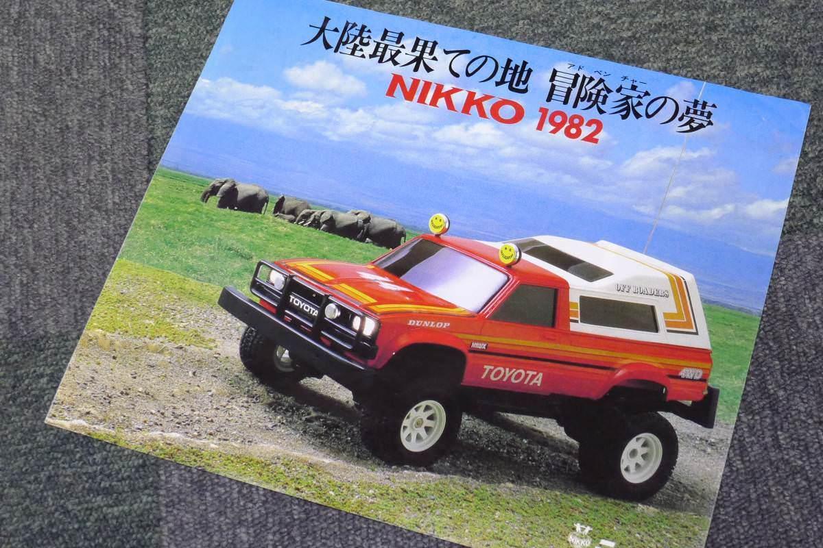 NIKKO Radio Control giocattolo Catalogo 1982 r c catalogo'82 hilux c5 annata rara