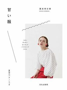 Asuka-Hamada-039-s-Sweet-vetements-Japanese-Craft-Book