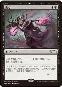 Magic-the-Gathering-x1-Cast-Down-Liliana-ver-JAPONAISE-LIMITED-PROMO-FOIL-near-Comme-neuf-Magic-the