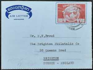 Burma-1961-Airmail-Letter-Aerogramme-To-England-C53510