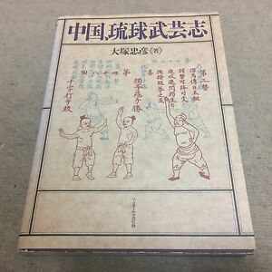 Karate-025-The-Chinese-Origins-of-Okinawan-Ryukuan-Karate-Bugei-RARE-BOOK