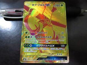 Pokemon-Karte-sm8b-244-150-Besitzurkunde-Bulu-GX-UR-Ultra-Glaenzend-japanische