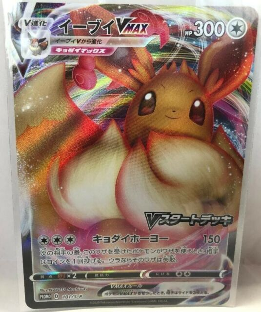 Pokemon card game PK-S-P-101 Eevee VMAX from Japan