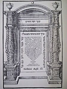 1524 SHA'AR HASHEM HA-HADASH (SECOND RABBINIC BIBLE) VENICE DANIEL BOMBERG 1leaf