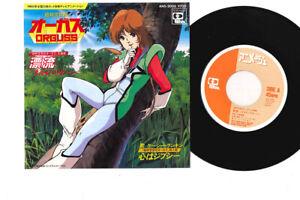 7-034-CASEY-RANKIN-Super-Dimension-Century-Orguss-ANS2006-ANIMAGE-JAPAN-Vinyl