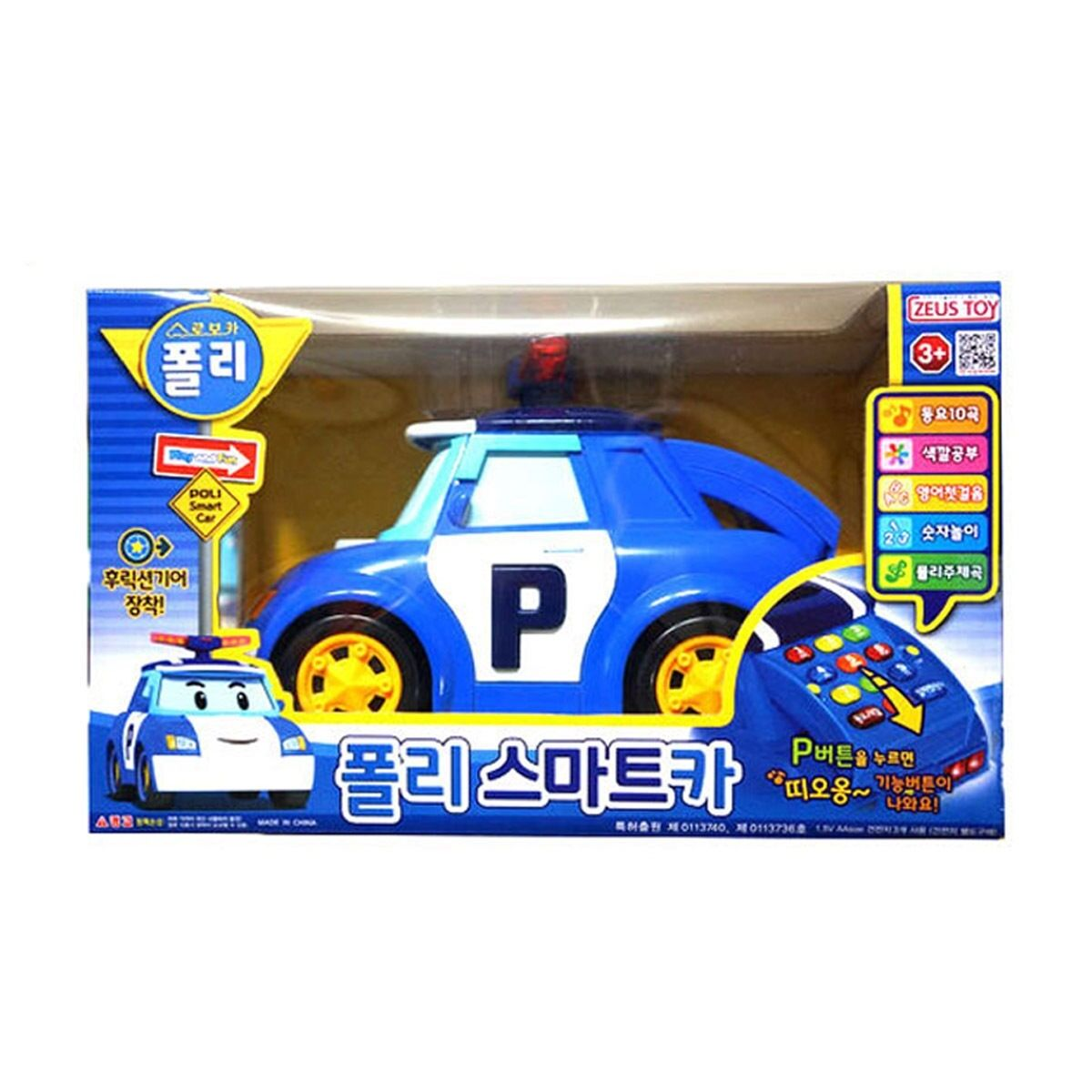 Robocar Poli Smart Car Educational Toy with Sound Friction Gear 10 Melody songs
