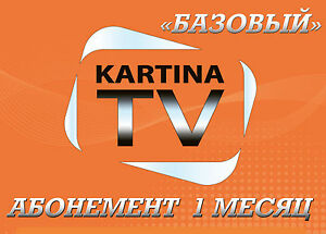 kartina tv 1 monat abo basis ohne vertragsbindung ebay. Black Bedroom Furniture Sets. Home Design Ideas