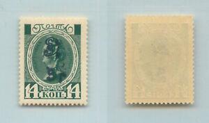 Armenia 🇦🇲 1920 SC 187 mint. rtb3988