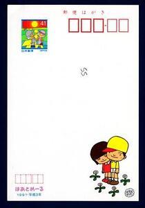 - 1991 - Coppia Nonni Ample Supply And Prompt Delivery Giappone Japan Intero Post y 41 Saluti D'estate