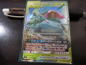 Pokemon-Karte-sm9-001-095-Celebi-amp-Venusaur-GX-RR-Team-Up-Japanisch