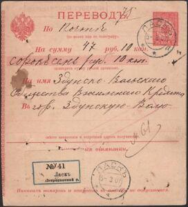 RUSSIA-1907-Perevod-M-Order-7-Lask-Zdunska-Wola
