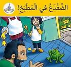 The Arabic Club Readers: Yellow Band: There's a Frog in the Kitchen by Maha Sharba, Amal Ali, Ilham Salimane, Rabab Hamiduddin (Paperback, 2014)