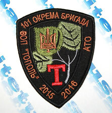 """UKRAINE ARMY MORALE PATCH  101 CORPS OF THE GENERAL STAFF UNIT """"POPLAR"""""""