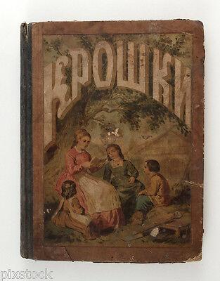 1900s Imperial Russian Antique Children's Book КРОШКИ